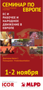 ЕС И РАБОЧЕЕ И НАРОДНОЕ ДВИЖЕНИЕ В ЕВРОПЕ